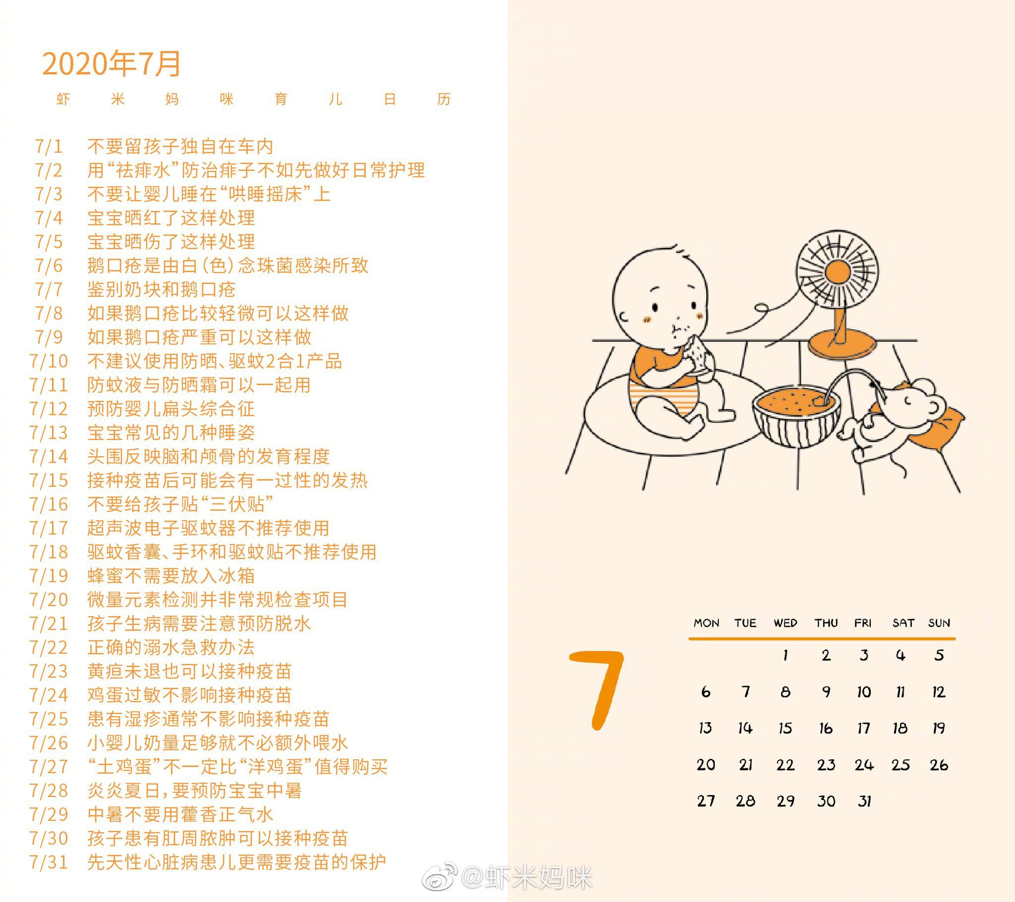 (又迟到了的 )本周分享《2020虾米妈咪育儿日历》7月20日——7