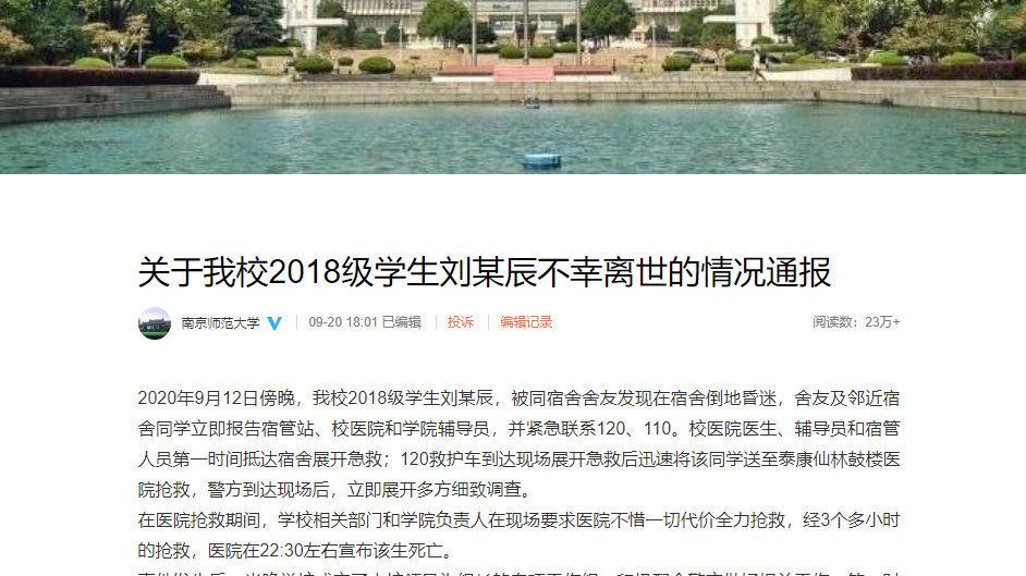 学生宿舍内死亡,南京师范大学回应