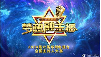 【你晋级了吗?】2020第六届郑州电视台主持人大赛云海选晋级名单火热