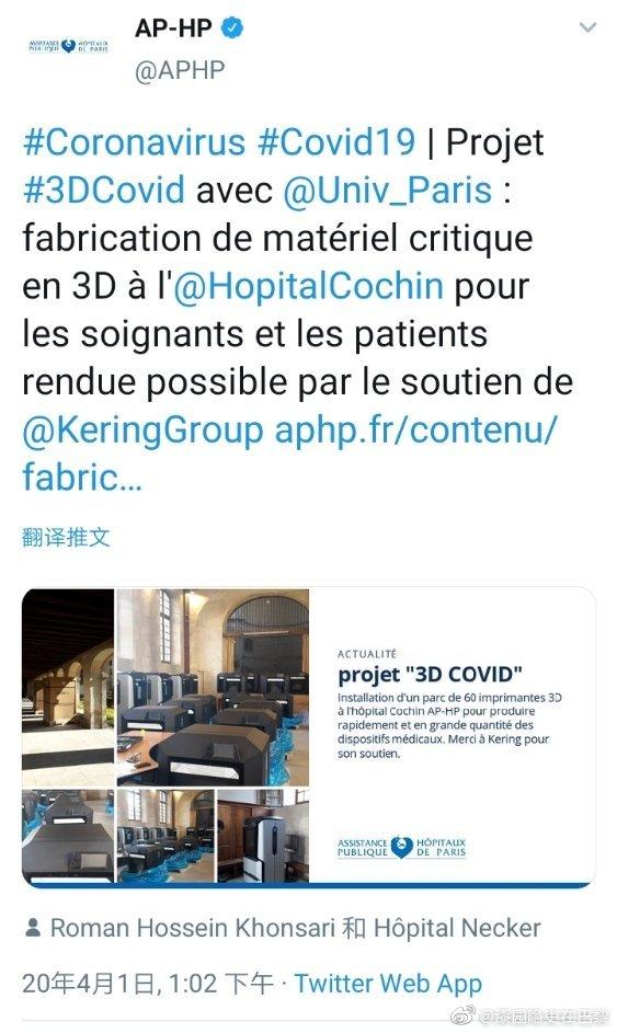 巴黎Cochin医院在法国奢侈品集团开云集团的资助下购买了60台3D打印机