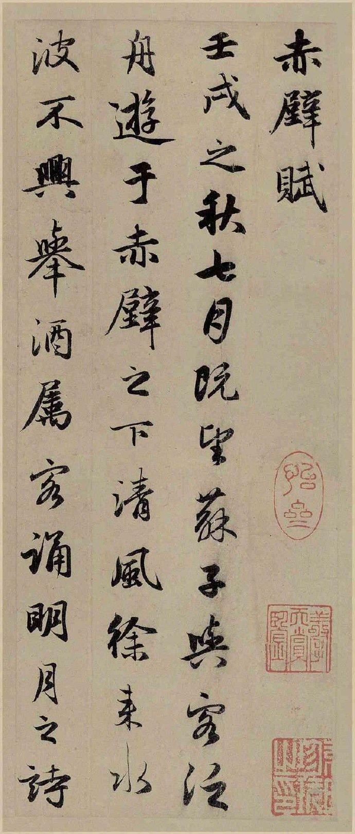 """赵孟頫书法作品欣赏《前赤壁赋》末署""""大德辛丑正月八日"""
