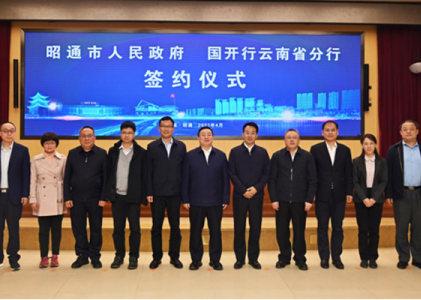 国开行云南分行与昭通市政府签署合作备忘录