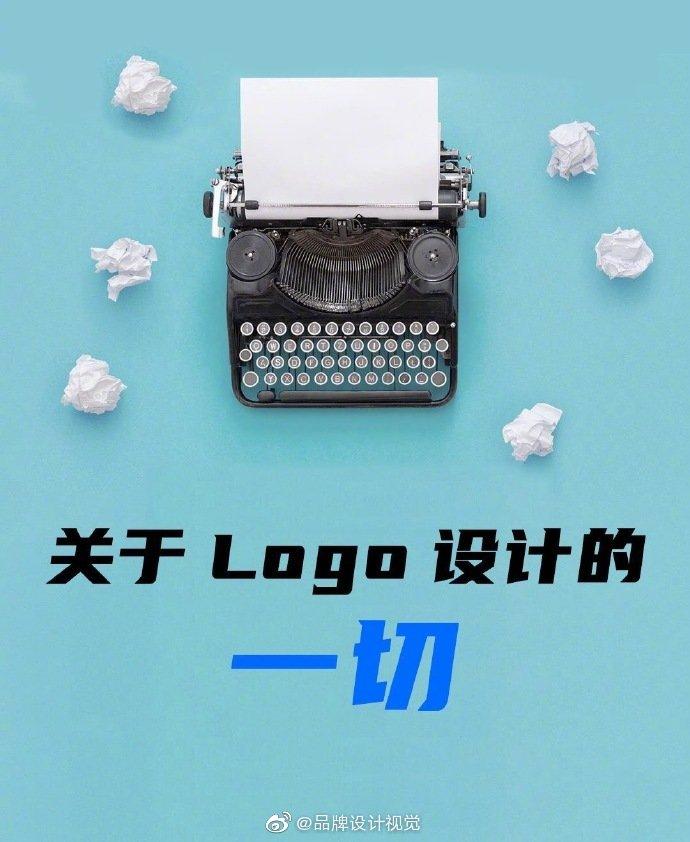 关于Logo设计的一切资源都在这条微博里了|优秀网页设计
