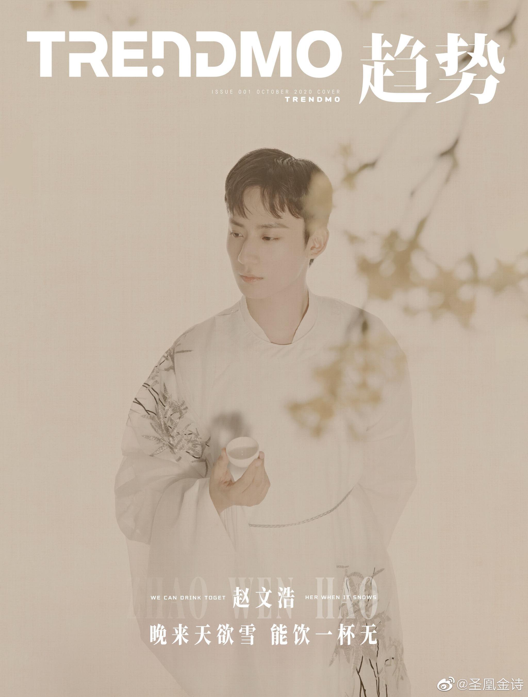 宫野品牌形象代言人@赵文浩WH 拍摄杂志@Trendmo趋势 晚来天欲雪 能饮