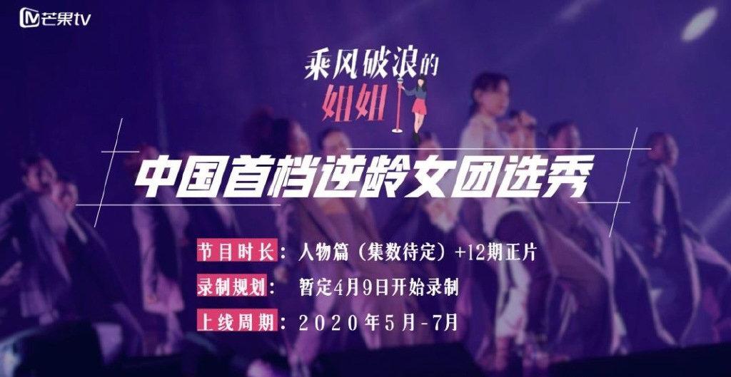 """芒果台新综艺《乘风破浪的姐姐们》""""中国首档逆龄女团选秀""""、""""30+"""