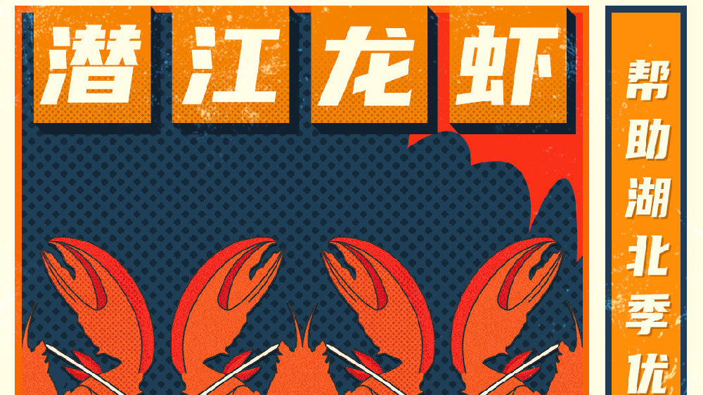 小米杂货铺啥都卖真不是调侃!小米有品上线众筹潜江小龙虾