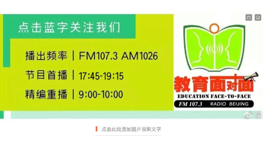 【节目预告】2021北京高招直播咨询—一模考前说备考:语文(上)