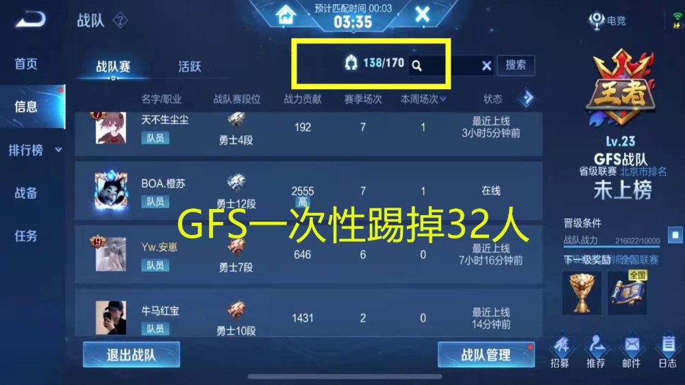 冠宇透露:有97人没打战队赛,人员清理还在继续