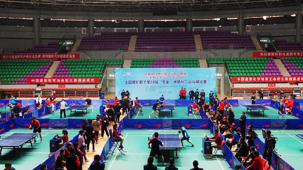 全国煤矿职工第24届乒乓球比赛在山西省晋中市开赛