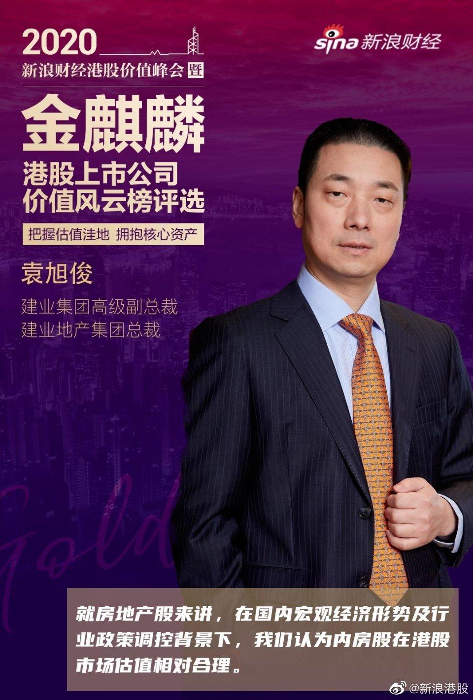 金麒麟港股价值风云榜评选火热进行中,企业乘风破浪,大咖齐聚一堂
