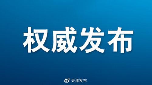 天津市新冠肺炎疫情防控期间室内体育健身场所开放服务防控工作指南
