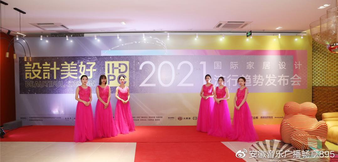 2021国际家居设计流行趋势发布会成功举办!