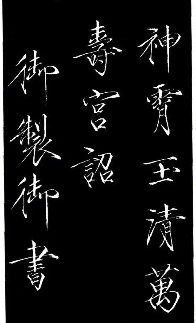 赵佶 | 神霄玉清万寿宫诏