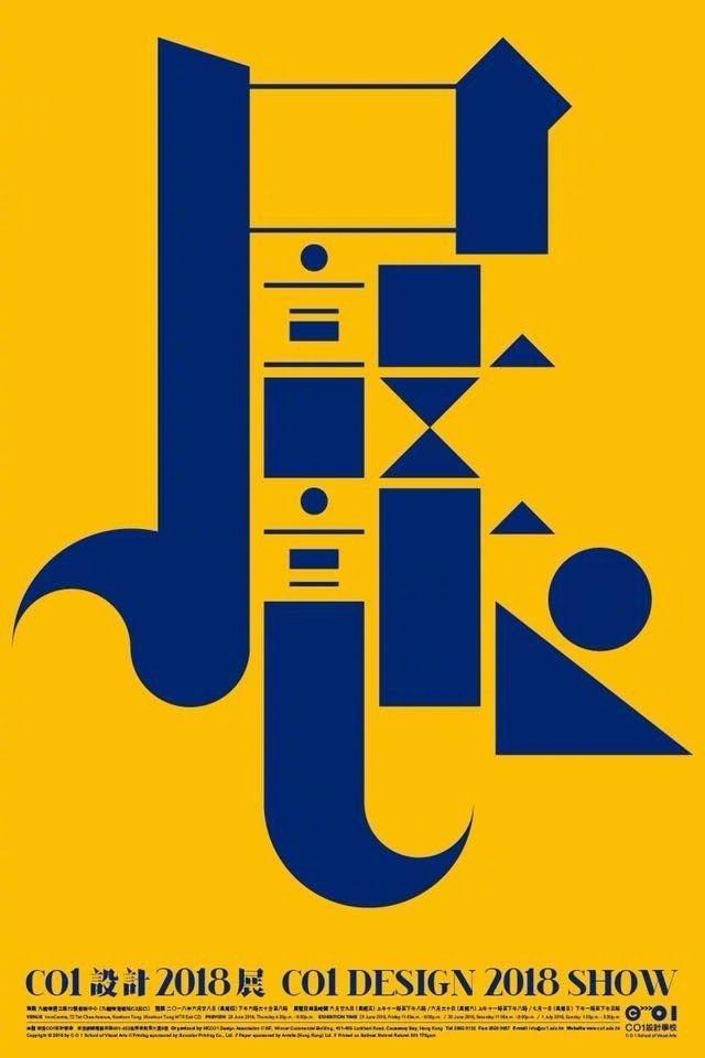 黄色系海报设计参考