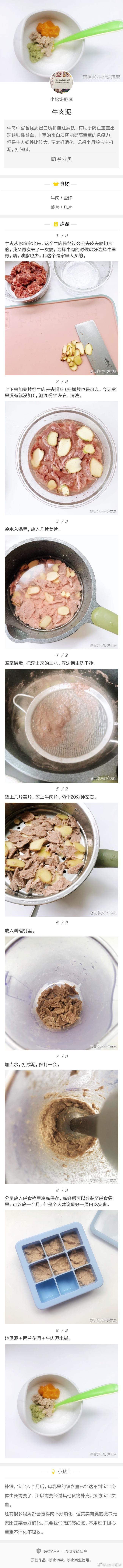 牛肉中富含优质蛋白质和血红素铁,补铁补铁