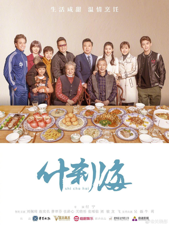 关晓彤吴磊出演的《什刹海》今晚开播