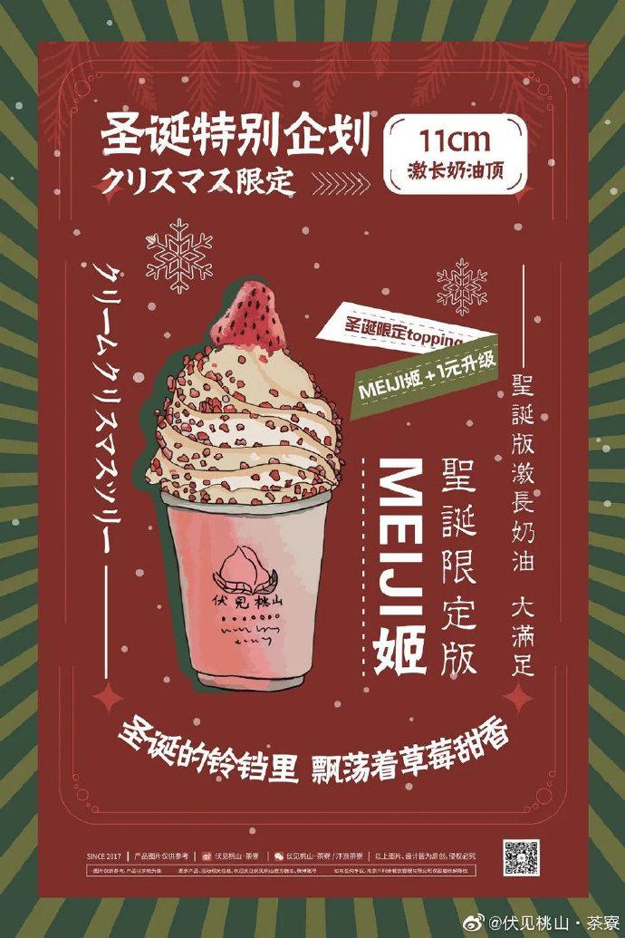 伏见桃山奶茶营销海报设计