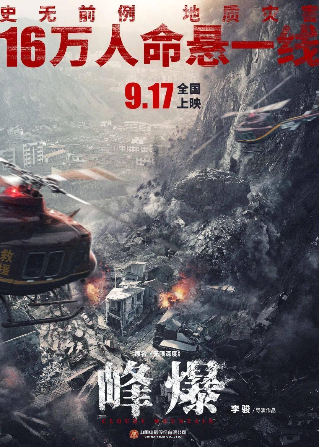 (峰爆)电影百度云网盘【1080P已更新】中字资源已完结