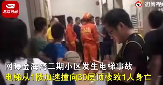 广东湛江一小区电梯突然加速撞向30层顶楼,致1人身亡插图