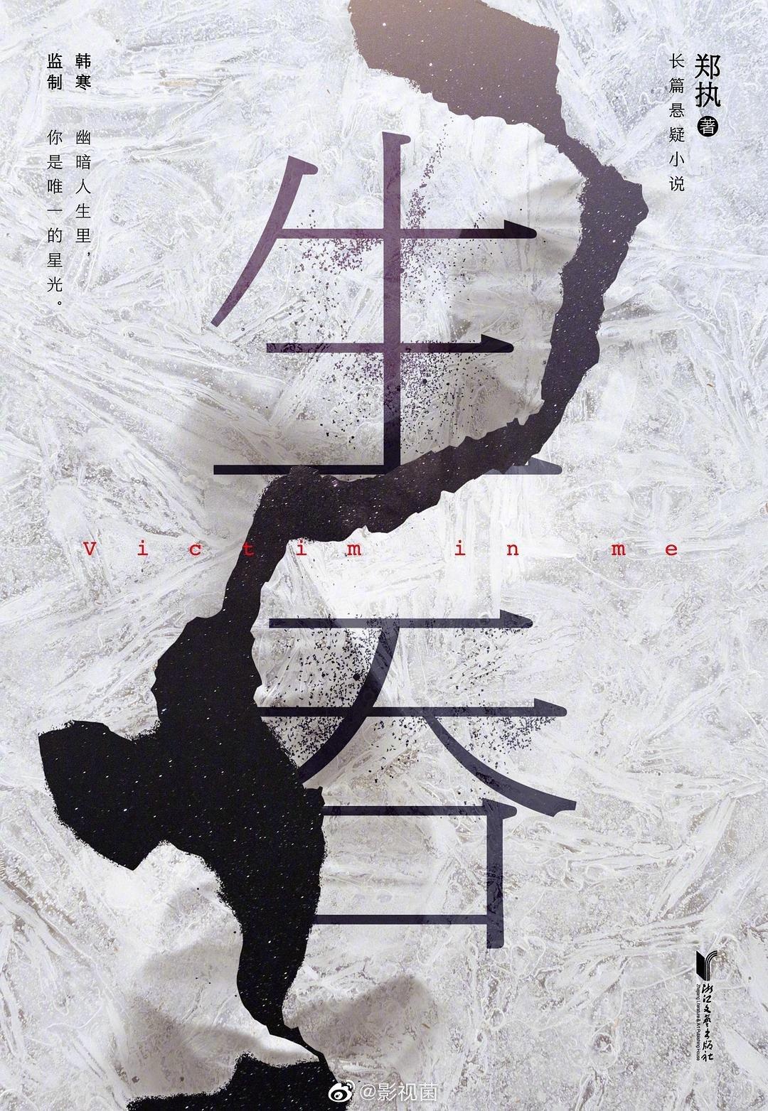 欧豪、王玉雯主演的青春犯罪悬疑题材电视剧《生吞》将于月底开机