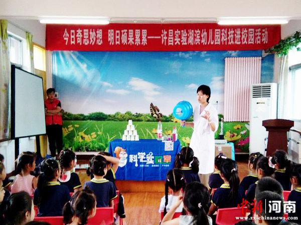 """许昌实验湖滨幼儿园组织""""科技进校园""""运动"""