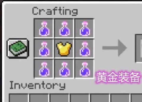 我的世界:如果药水能跟装备合成?那么用钻石装备合成岂不无敌?
