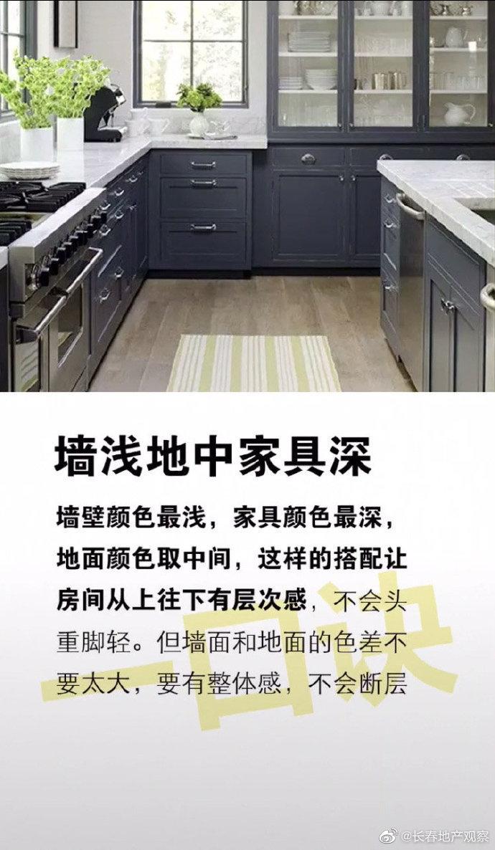 教你家居配色公式,一看就懂,新房装修时肯定用得上!