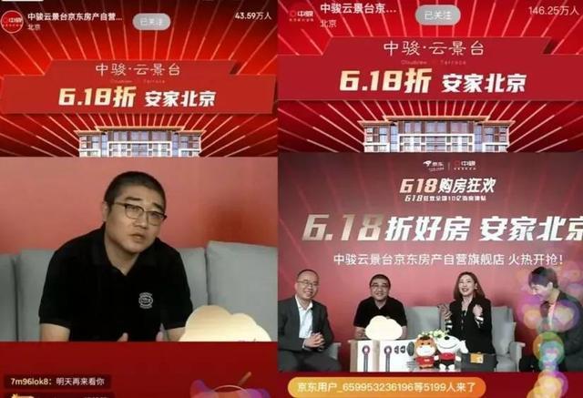 """刘强东淡出旗下房企,被指""""新瓶旧酒""""的自营房产能圆房产梦吗?"""