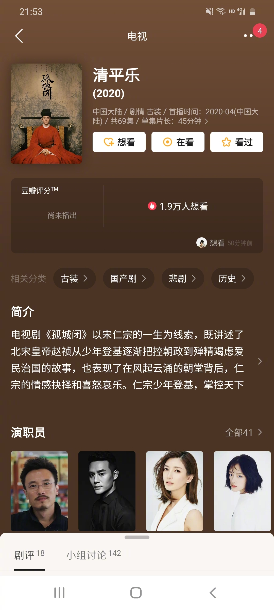 王凯,江疏影主演的古装剧改名《清平乐》预计是4月湖南卫视播出