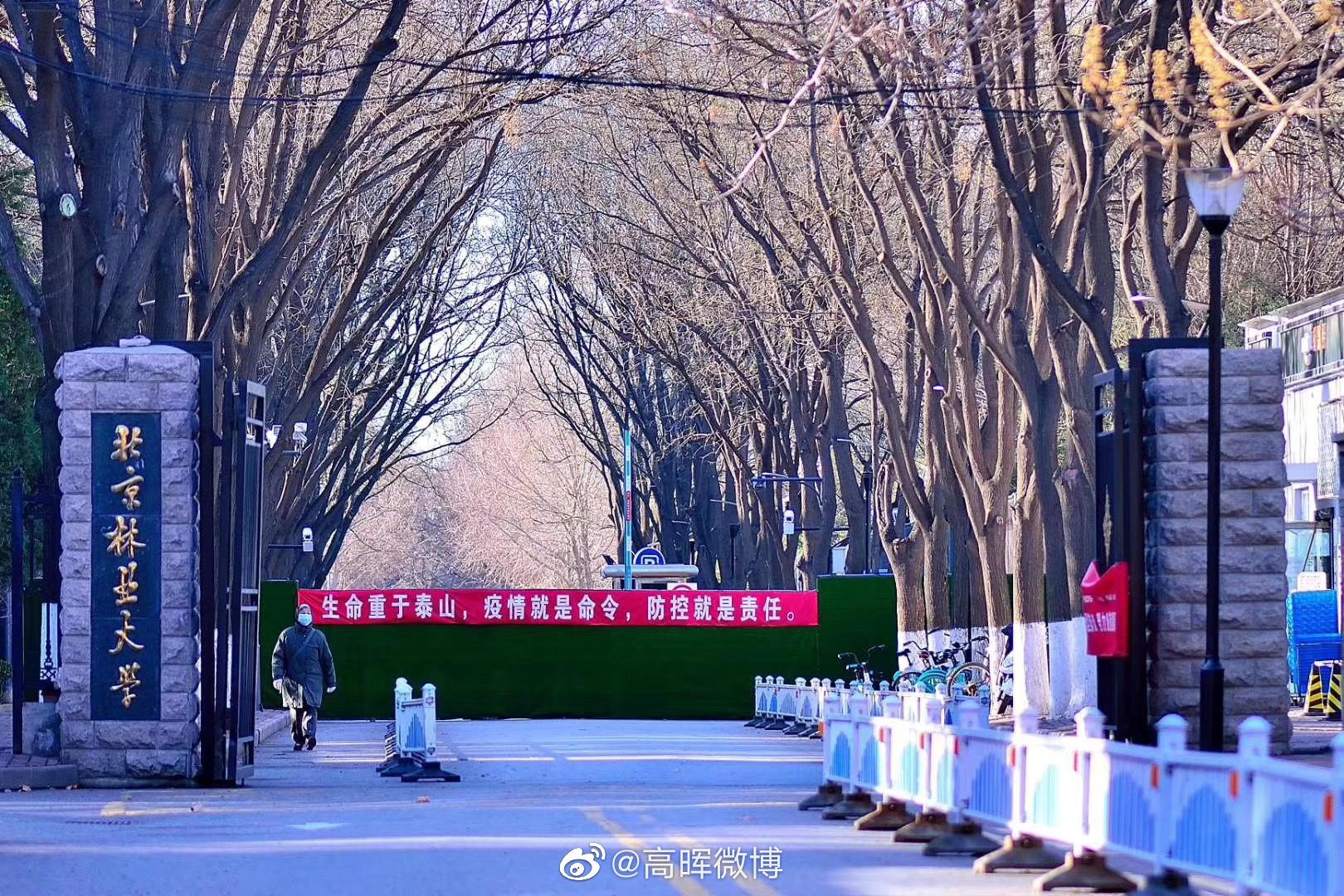 疫情期的北京林业大学