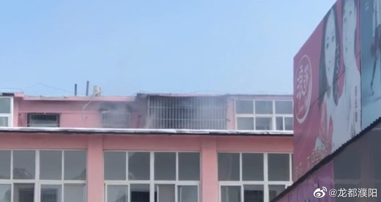 上午!濮阳一居民楼发生火灾,来了4辆消防车..