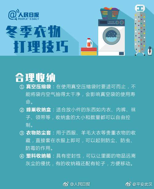 冬季衣物清洗和护理技巧,收藏备用