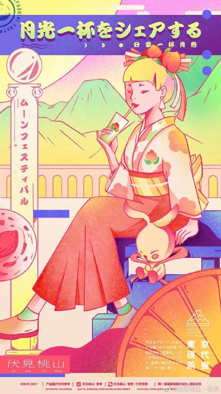 奶茶届日系风格担当!伏见桃山奶茶营销海报设计