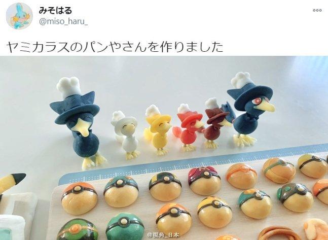 美食:Pokemon面包!共85种。