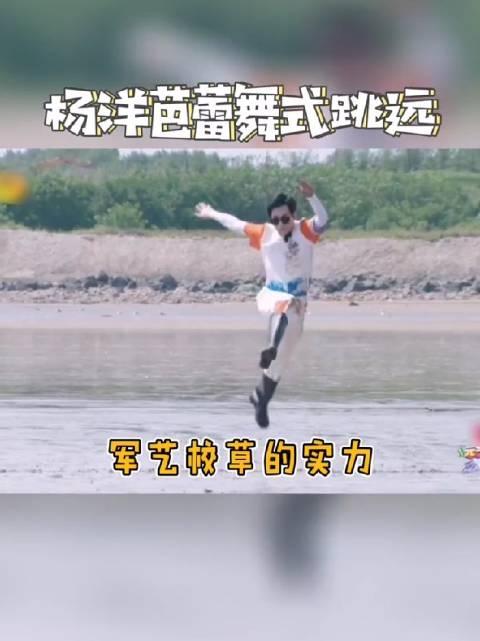 杨洋芭蕾舞式跳远,军艺校草起范,大长腿空中一字马