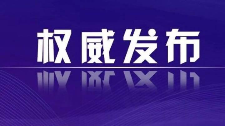 中央政法委:全面做好疫情防控和维护安全稳定工作