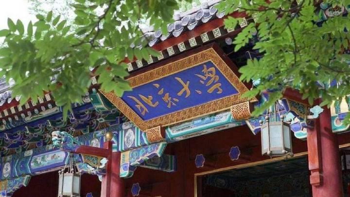 提供户口及编制,享有带薪寒暑假,北京大学附属中学2020校招