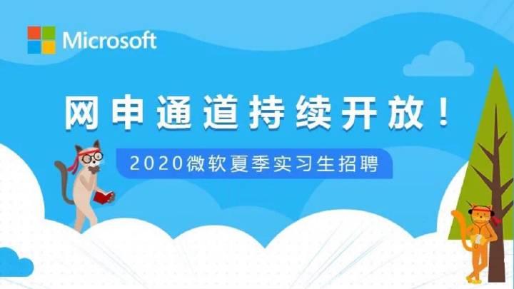 微软2020夏季实习生新增部分岗位,网申通道持续开放中!