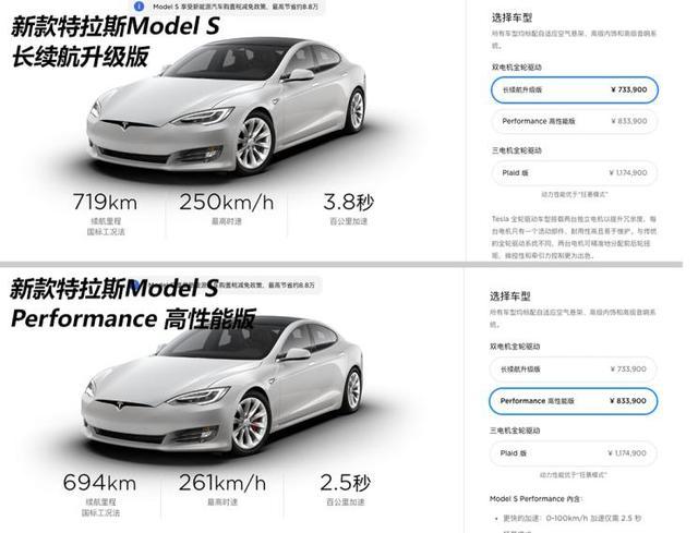 新款Model S/Model X上市