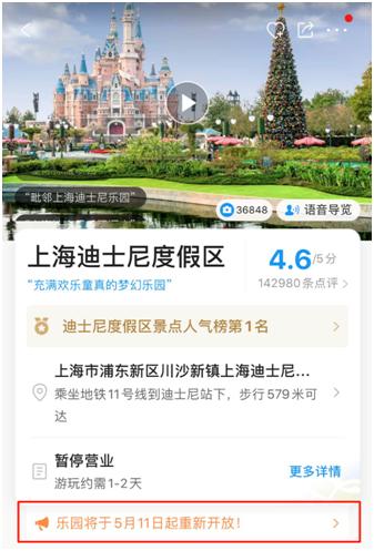 上海迪士尼宣布重新開放,門票哪天開賣、有哪些注意事項?點擊了解…