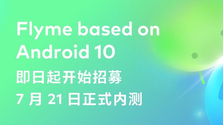 魅族开启首批基于安卓10版本打造的FLyme系统更新推送