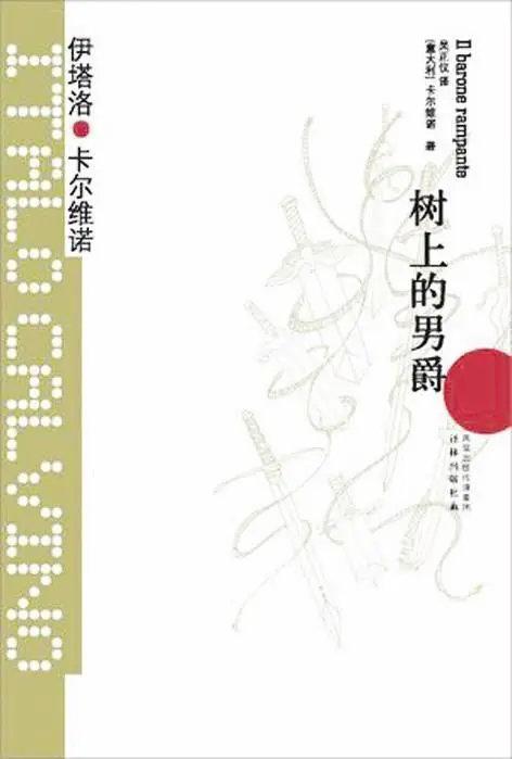 看了浙江高考那篇满分作文,感觉像是《树上的男爵》的书评文章