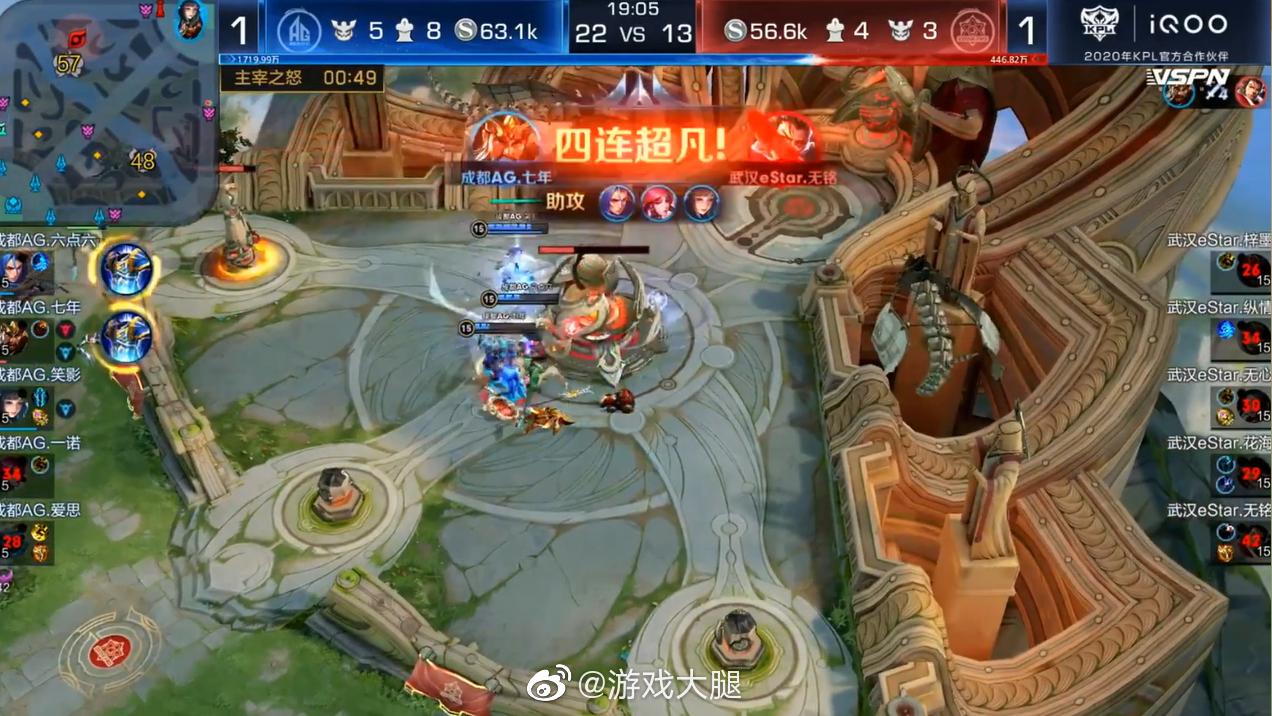武汉eStarPro遗憾落败,1:3负于成都AG超玩会