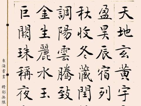 管峻书法《 千字文》册  册页