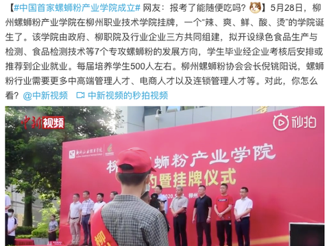 中国首家螺蛳粉学院成立!除了桂林南宁,广西这座美食之城完全被低估了