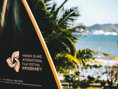 第三届海南岛国际电影节 推出调整版扶持方案