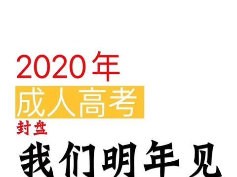 2020年辽宁省成人高考报名圆满结束