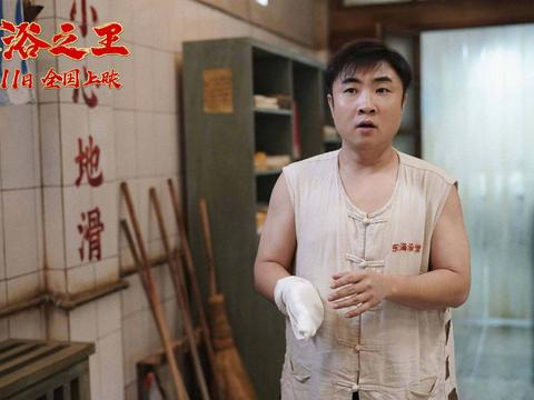 乔杉、彭昱畅主演的喜剧电影《沐浴之王》定档12月11日全国上映