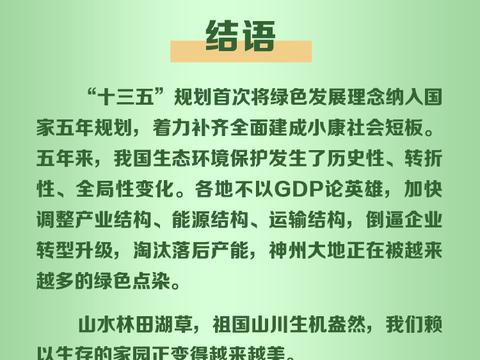 """联播+丨数说""""十三五""""让自然生态美景永驻人间"""