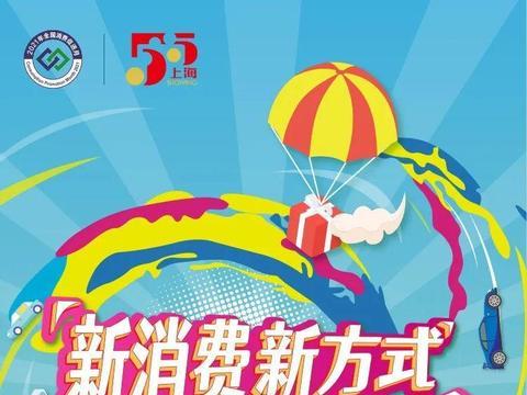 """""""五五购物节""""普陀区系列活动第五日战报"""